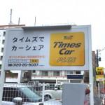 出張や旅行の時に超便利!タイムズのカーシェアリングがおすすめ 入会から利用まで。